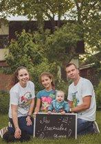 Мы - счастливая семья!!!