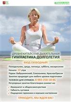 Бесплатные занятия по дыхательной гимнастике цигун в московских парках