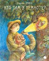 Владимир Дрихель 'Кто там, в темноте?'// Книги детского издательства 'Акварель'