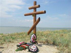 Крест на Ейской косе, где утонули наши детки