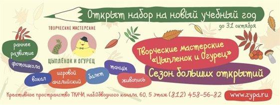 Новый сезон в творческих мастерских 'Цыпленок и Огурец'