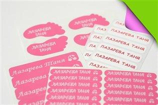 Детские именные стикеры-актуально в дет.сад,школу