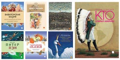 Новинки от издательства детской литературы 'Акварель'