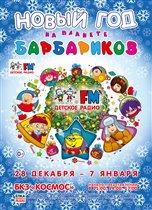 Ёлка Детского радио – Новый год на планете Барбариков
