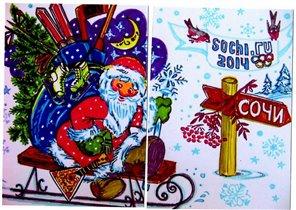 Дед Мороз едет на Олимпиаду в Сочи
