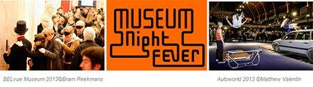 Брюссельская Ночь музеев