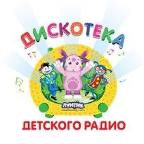 Дискотека Детского радио