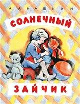 Анашкин А. «Солнечный зайчик» (художник Носкович Н.)