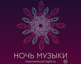 'Ночь Музыки' в Московском планетарии