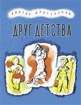 Драгунский В. «Друг детства» (художник Носкович Н.)