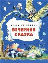 Токмакова И. «Вечерняя сказка» (художник Н. Носкович)
