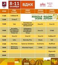 Выставка «Золотая осень» соберет лучших этно- и фолк- исполнителей на ВДНХ