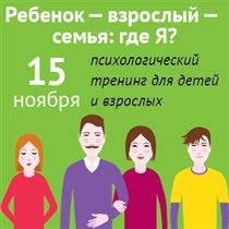Психологический тренинг для детей и взрослых