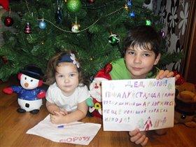 Максим и Милана. Ждем Новый год.