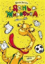 Немик Л. «День Жирафика» (иллюстрации автора)