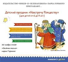 Детский праздник 'Навстречу Рождеству'