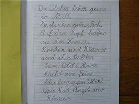 почерк 2-й класс