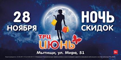 Ночь скидок в торгово-развлекательном центре «ИЮНЬ» Мытищи