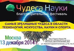 Благотворительный фестиваль 'Чудеса науки'