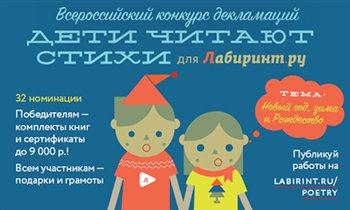 Всероссийский конкурс «Дети читают стихи» набирает обороты