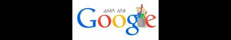 Дудл для Google: Я люблю природу России