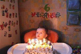 6 месяцев - 6 свечек