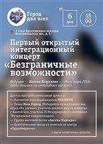 Концерт «Безграничные возможности» на Ярославском вокзале