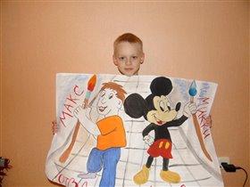 Максим и его любимый герой Микки!