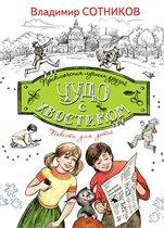 «Чудо с хвостиком» - первая детская приключенческая повесть из серии книг Владимира Сотникова