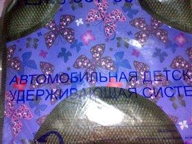 Бескаркасное автокресло Дак-17 Бабочки на синем