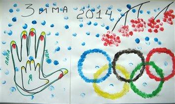 Олимпийские выходные