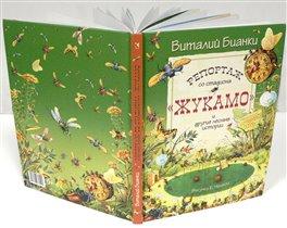 Самая весенняя книга - 'Репортаж со стадиона 'Жукамо' и другие лесные истории'