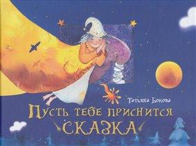 Серия воспитательных сказок в помощь мамам и папам
