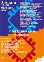 Праздничный концерт к 8 марта в Культурном центре ЗИЛ