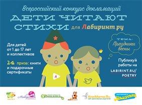 Всероссийский конкурс декламаций «Дети читают стихи» в самом разгаре!