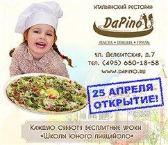 Открытие нового семейного ресторана м. Цветной бульвар