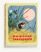 Новая серия 'Речи' - 'Любимая мамина книжка'. Н. Павлова 'Мышонок заблудился'