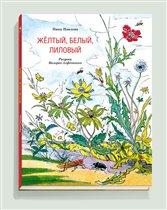Новая серия 'Речи' - 'Любимая мамина книжка'. Нина Павлова 'Желтый, белый, лиловый'