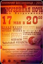 Книжная бессонница 2014 — «МУЗЕЙНАЯ НОЧЬ»!