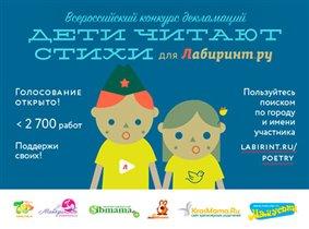 На конкурс 'Дети читают стихи' принято более 2700 работ