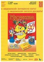 Праздник «С «Мурзилкой» интересно жить! С «Мурзилкой» весело дружить!»