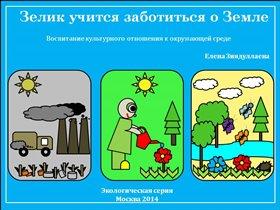 Поддержите издание детской книги на тему 'Экология'.