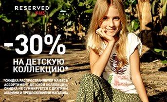 Дни детей в магазинах reserved