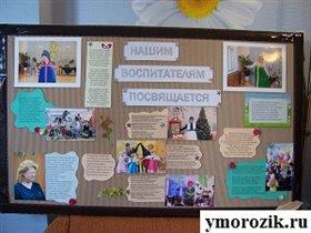 Стенгазета на выпускной ymorozik.ru