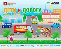 Праздник «Дети и дорога» в Дворце детского творчества на Воробьёвых горах