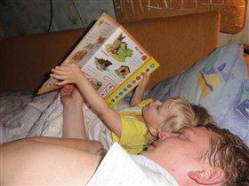 Сказки перед сном для папы)))