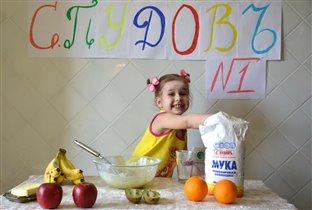 С.Пудовъ вместе веселей и приятней, и вкусней!!!