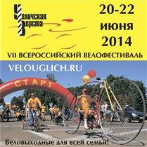 Велофестиваль «Угличская верста» приглашает