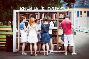 Фестиваль 'Книги в парках'