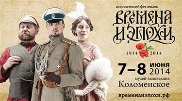 Фестиваль «Времена и эпохи» в Коломенском